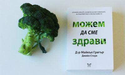 можем да сме здрави - книга - д-р грегър