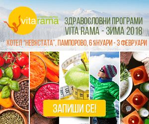 Здравословни програми VITA RAMA - ЗИМА 2018